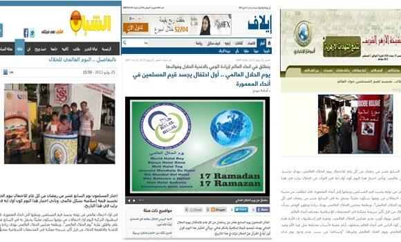 يوم الحلال العالمي في الاعلام العربي